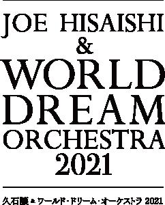 久石譲&ワールド・ドリーム・オーケストラ 2021