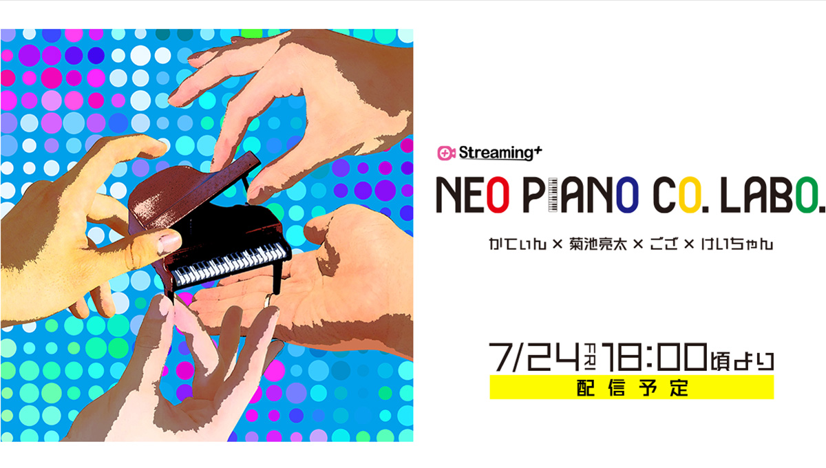 Streaming+ NEO PIANO CO.LABO.