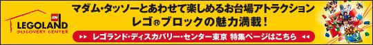 レゴランド・ディスカバリー・センター東京 マダム・タッソーとあわせて楽しめるお台場アトラクション