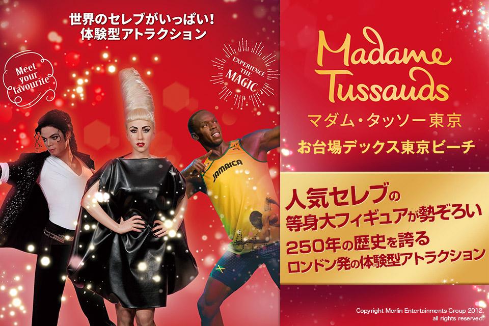 マダム・タッソー東京 人気セレブの等身大フィギュアが勢ぞろい 250年の歴史を誇るロンドン発の体験型アトラクション