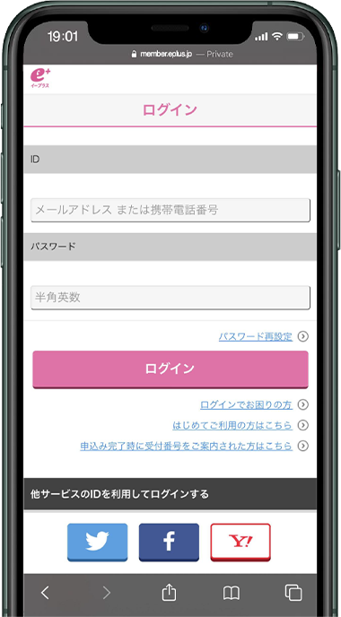 視聴ページへアクセス イメージ画像