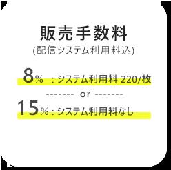 8%: 購入者チャージ 220/枚 15%: 購入者チャージなし