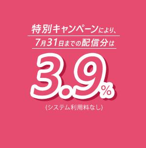 特別キャンペーンにより、6月30日までの配信分は3.9%(購入者チャージ無し)