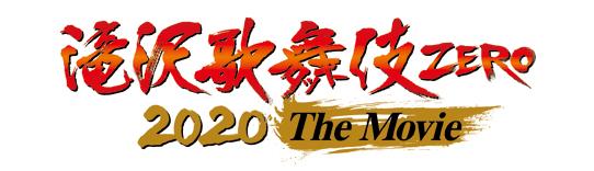 2021 滝沢 zero 歌舞 伎