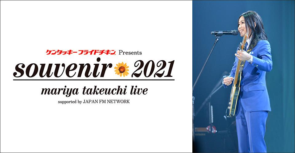 ケンタッキーフライドチキン Presents souvenir2021 mariya takeuchi live supported by JAPAN FM NETWORK