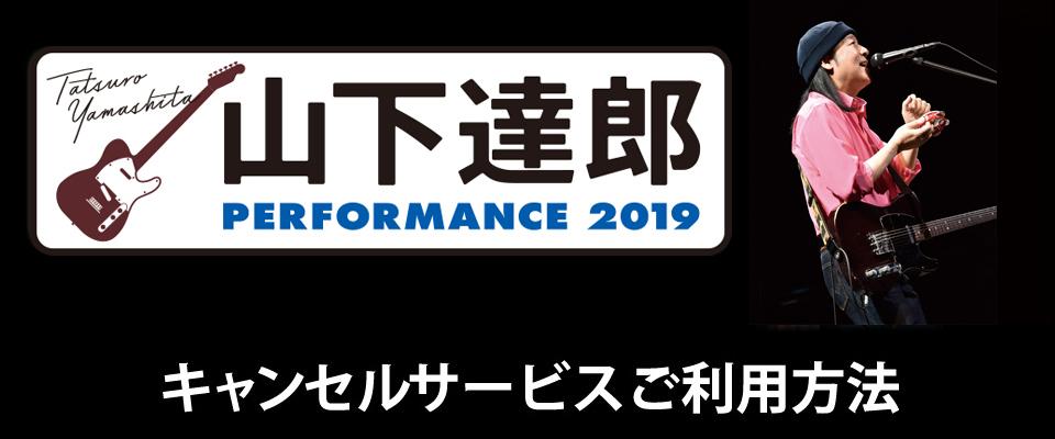 山下達郎「PERFORMANCE 2019」のキャンセル受付について