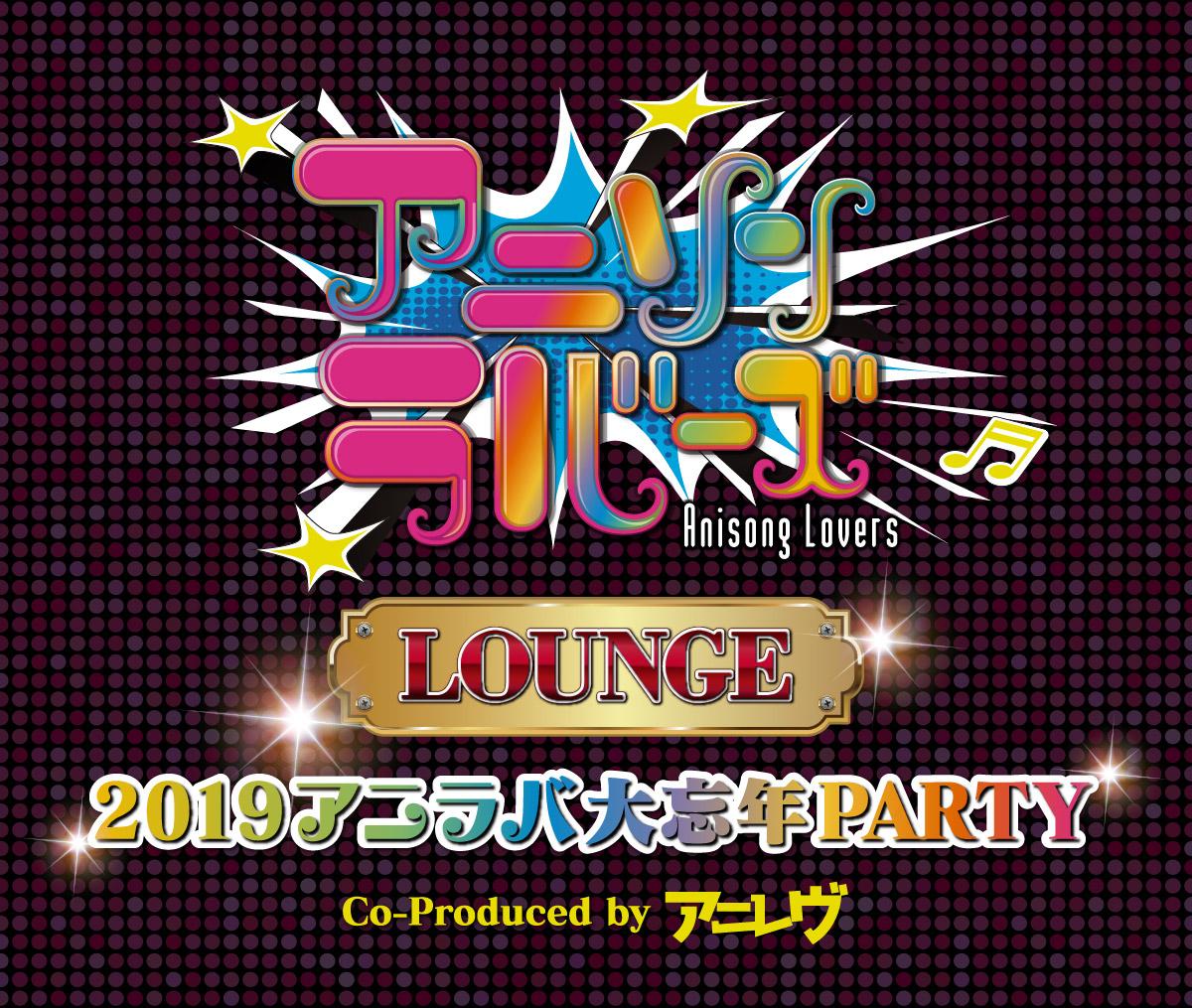 アニソンラバーズLOUNGE ~2019アニラバ大忘年PARTY~ Co-Produced by アニレヴ