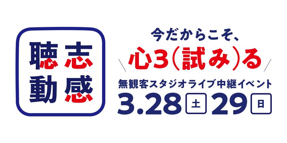 今だからこそ、心3(試み)る。無観客スタジオライブ中継イベント『聴志動感』