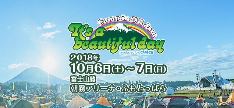 朝霧JAM -It's a beautiful day- Camp in 朝霧 JAM 2018
