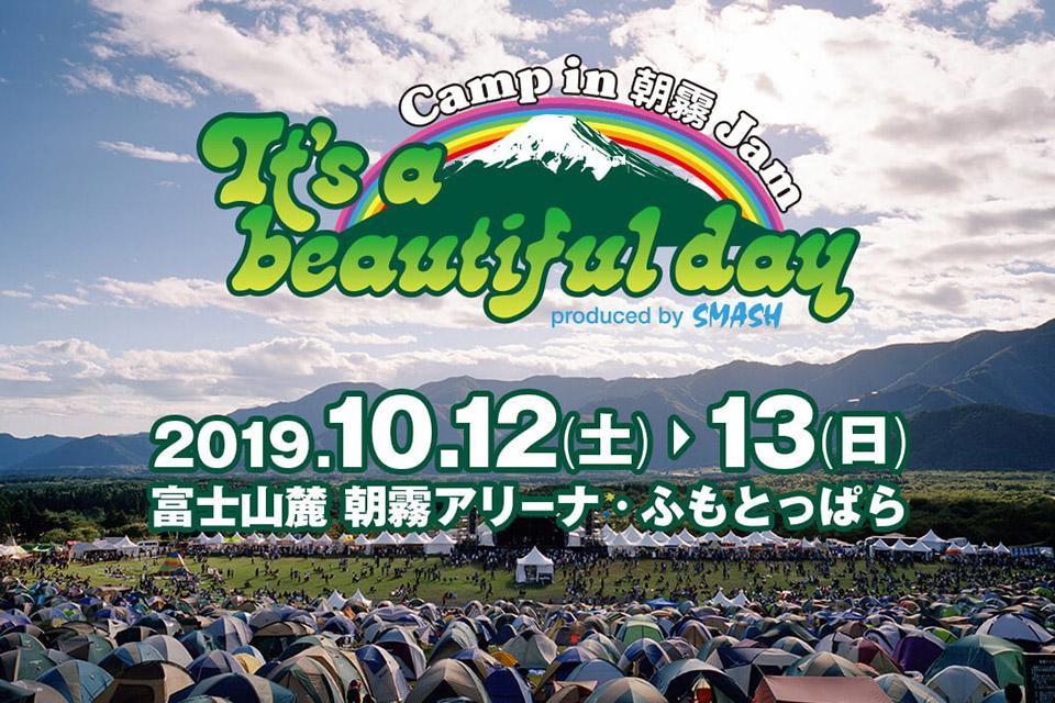 朝霧JAM 2019 - It's a beautiful day 2019.10.12(土)~13(日)富士山麓 朝霧アリーナ・ふもとっぱら