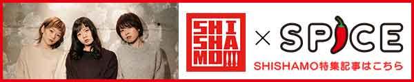 SHISHAMO×SPICE SHISHAMOの特集記事はこちら
