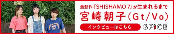 最新作『SHISHAMO 6』宮崎朝子(Gt/Vo)インタビューはこちら