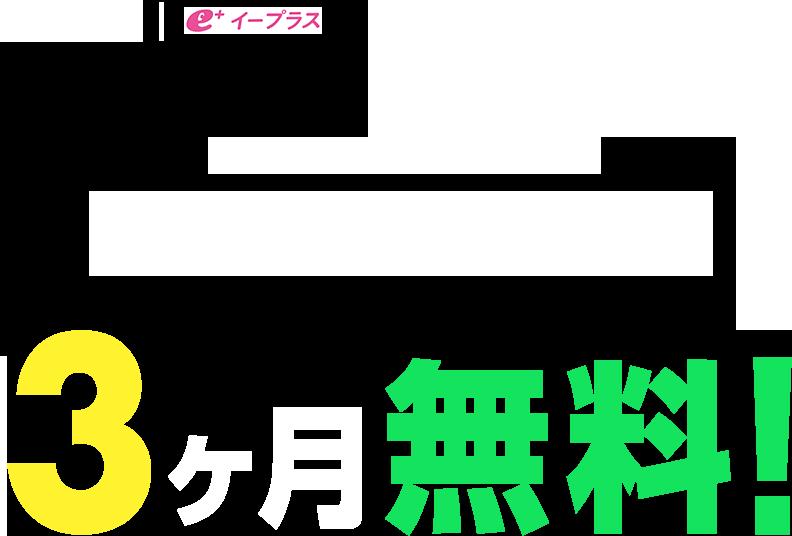 イープラスログインでSpotify Premiumが今なら3ヶ月無料!