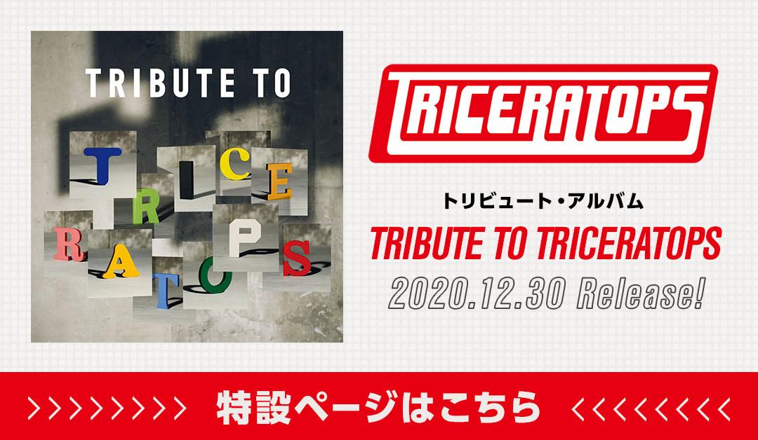 TRICERATOPSトリビュート・アルバム「TRIBUTE TO TRICERATOPS」特設サイト