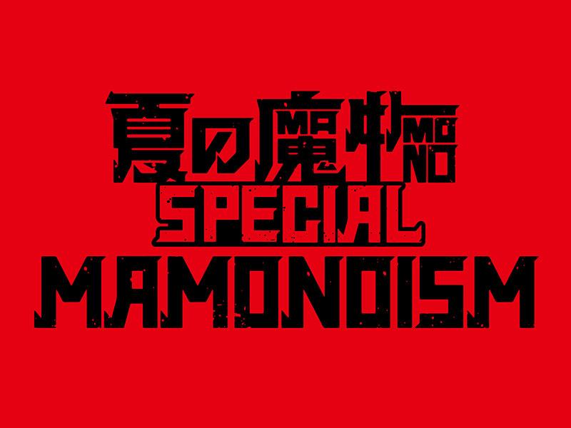 夏夏の魔物SPECIAL MAMONOISM