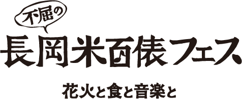【DIGEST MOVIE】長岡 米百俵フェス 〜花火と食と音楽と〜