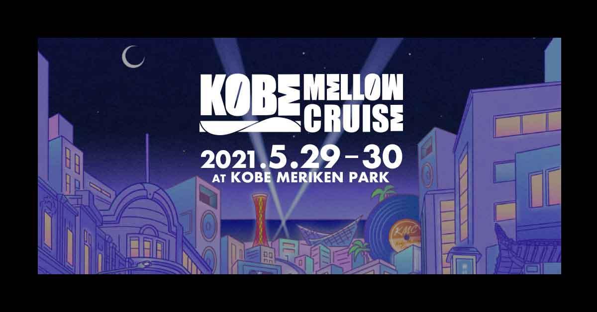 KOBE MELLOW CRUISE 2021.5.29~30 AT KOBE MERIKEN PARK