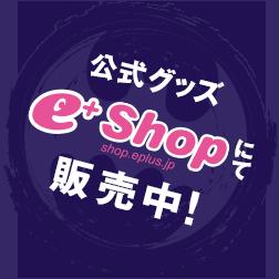 公式グッズeplus shopで発売中!