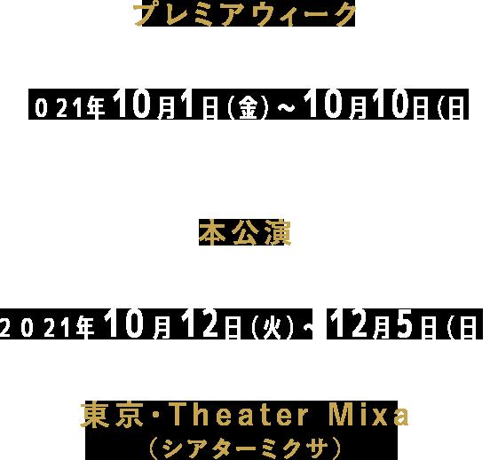 プレミアウィーク 2021年10月1日(金)~2021年10月10日(日) 本公演  2021年10月12日(火)~12月5日(日)東京・Theater Mixa(シアターミクサ)