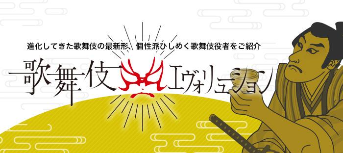 歌舞伎エヴォリューション