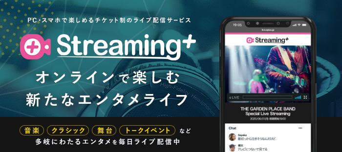 イープラス PC・スマホで楽しめるチケット制のライブ配信サービス Streaming+ オンラインで楽しむ新たなエンタメライフ