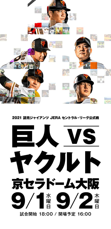 2021 読売ジャイアンツ JERA セントラル・リーグ公式戦 巨人vsヤクルト 京セラドーム大阪