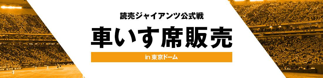 読売ジャイアンツ 東京ドーム公式戦 車いす席販売 受付ページ