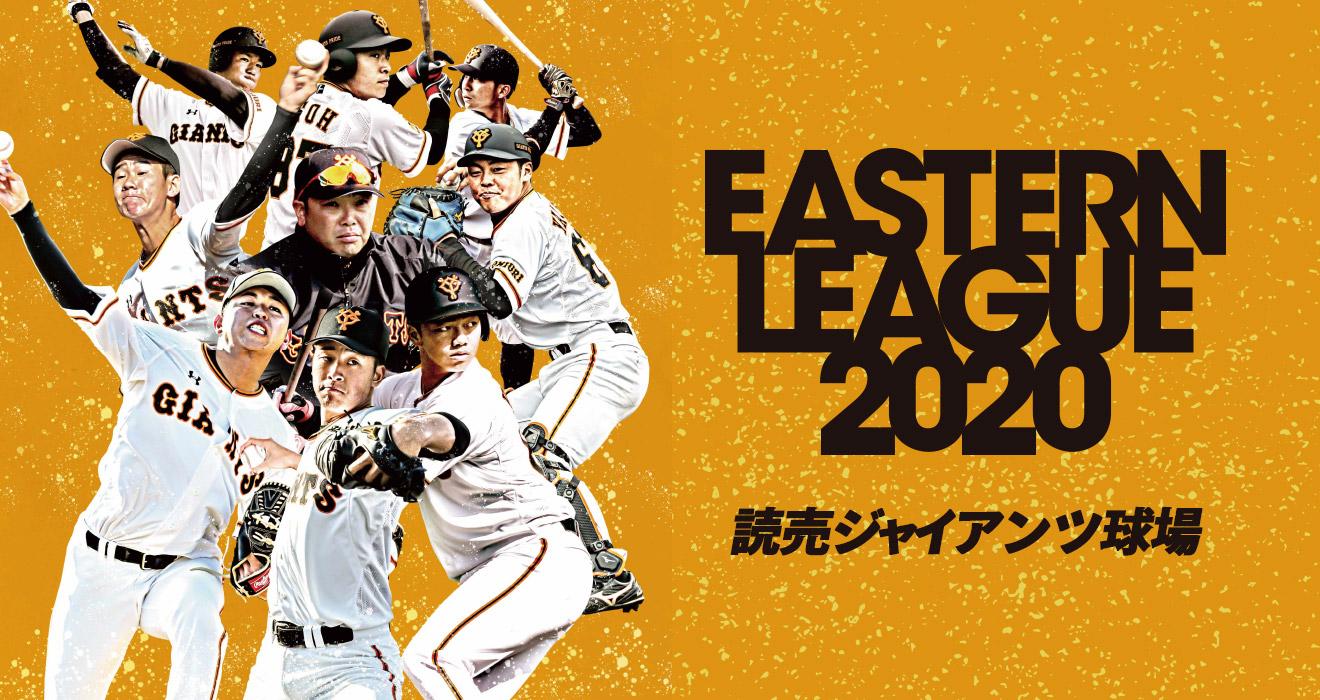 読売ジャイアンツ イースタンリーグ2020 チケット受付