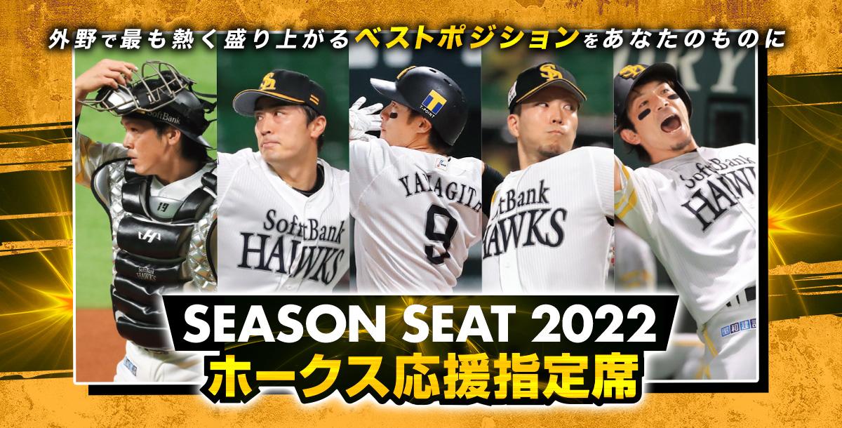 ホークスSEASON SEAT 2022 応援指定席 受付ページ