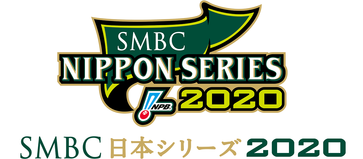 SMBC 日本シリーズ 2020