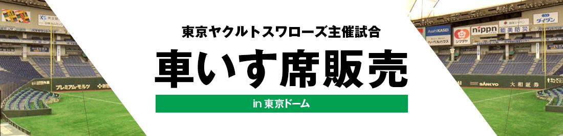 東京ヤクルトスワローズ主催試合 車いす席販売 受付ページ