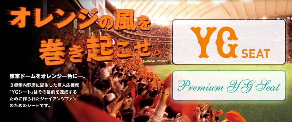 東京ドームオレンジ化計画 「YG SEAT」