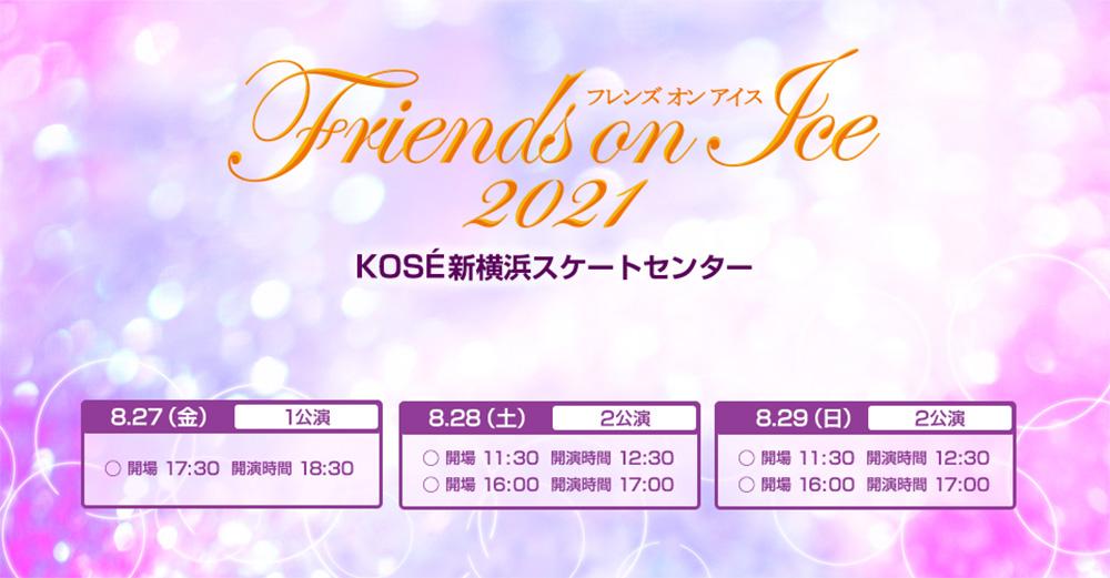 Friends on ice 2021